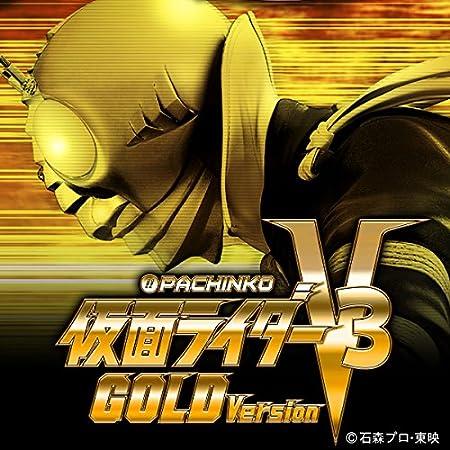 ぱちんこ仮面ライダーV3 Gold Version Believe in my flush