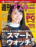 週刊アスキー No.1165(2018年2月13日発行) [雑誌]