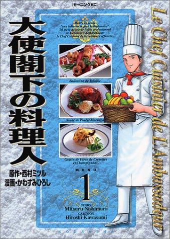 大使閣下の料理人 (1) (モーニングKC (631))の詳細を見る