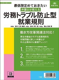 日本法令 最低限定めておきたい 弁護士が教える 労務トラブル防止型 就業規則 労基29-3D 鈴木仁史 鈴木洋子 徳山佳祐