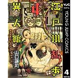 江戸川乱歩異人館 4 (ヤングジャンプコミックスDIGITAL)