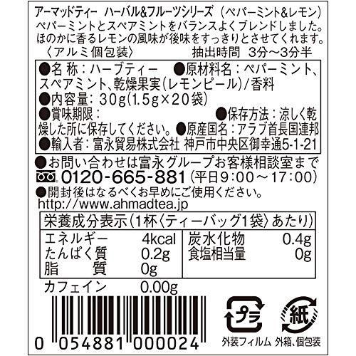 アーマッドティー ハーブティー ペパーミント&レモン ティーバッグ 20袋 [0024]