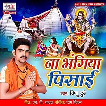 Na Bhangiya Pisai