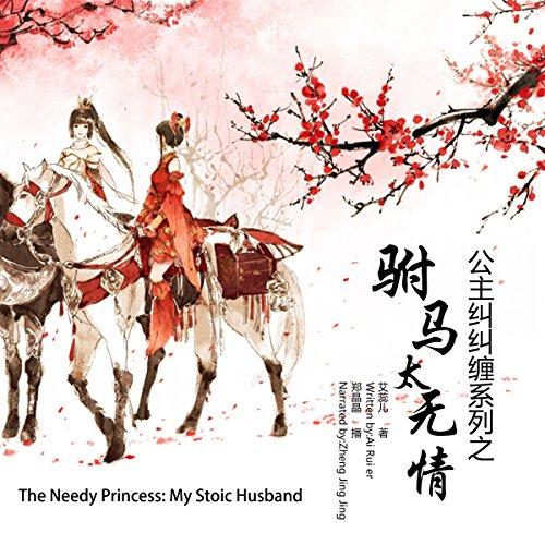 公主纠纠缠系列之驸马太无情 - 公主糾糾纏系列之駙馬太無情 [The Needy Princess: My Stoic Husband] cover art