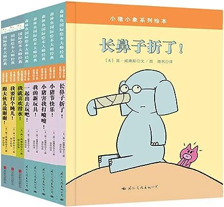 童立方·莫·威廉斯小猪小象绘本(套装共8册)