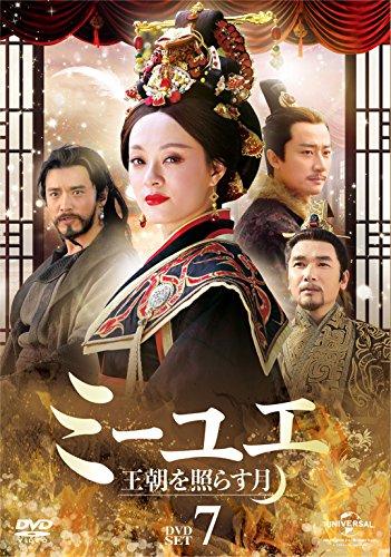 ミーユエ 王朝を照らす月 DVD-SET7