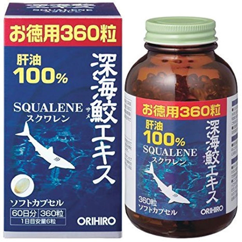 間違い真実に優先権オリヒロ 深海鮫エキスカプセル徳用(360粒)3個セット