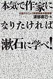 本気で作家になりたければ漱石に学べ!―小説テクニック特訓講座中級者編