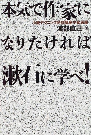 本気で作家になりたければ漱石に学べ!―小説テクニック特訓講座中級者編の詳細を見る