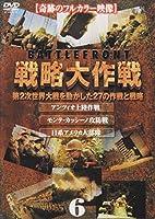 戦略大作戦(6) [DVD]