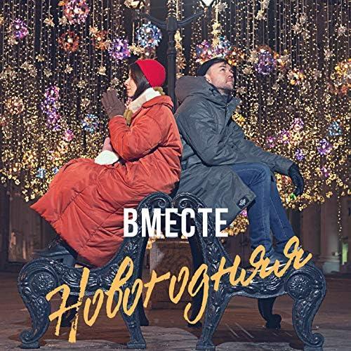 Вместе feat. Оркестр «Градский холл»