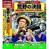 西部劇 パーフェクトコレクション DVD10枚組 ACC-013
