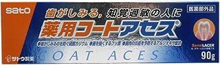 サトウ製薬 薬用コートアセス 薬用歯みがき 90g ×6個セット