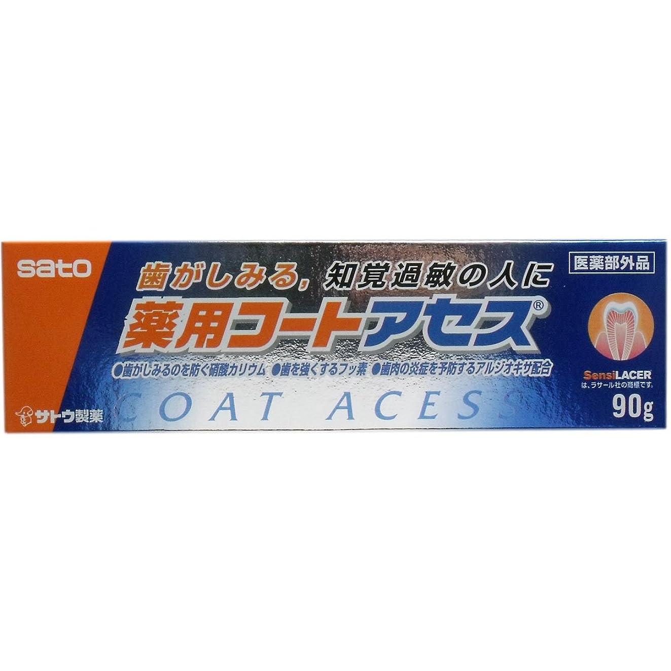 毒性中些細なサトウ製薬 薬用コートアセス 薬用歯みがき 90g ×8個セット