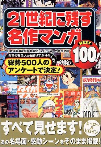 21世紀に残す名作マンガBEST100! (竹書房文庫)