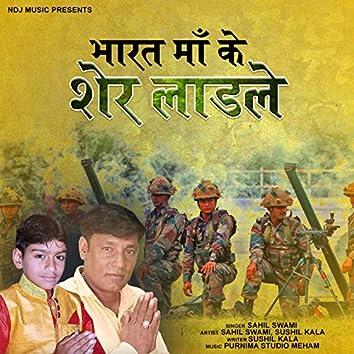 Bharat Maa Ke Sher Ladle