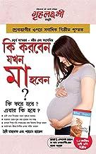 What To Expect When You are Expecting in Bengali (কি করবেন যখন মা হবেন কি করে হবে এবার কি হবে ) The Best Pregenancy Book in Bangla By - Heidi Murkoff