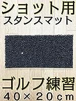 ショット用スタンスマット 40×20(cm) 1枚 厚み:約20mm ショットマット ゴルフ 練習 マット 打席 スイングマット 自宅 家 振動 防音 素振り 矯正 修正 ブラック 黒