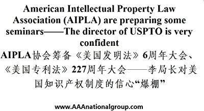 American Intellectual Property Law Association (AIPLA) are preparing some seminars——The director of USPTO is very confident