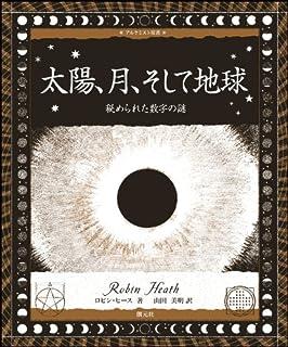 太陽、月、そして地球:秘められた数字の謎 (アルケミスト双書)