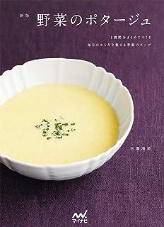 新版 野菜のポタージュ ~1週間分まとめてつくる 毎日のからだを整える季節のスープ~