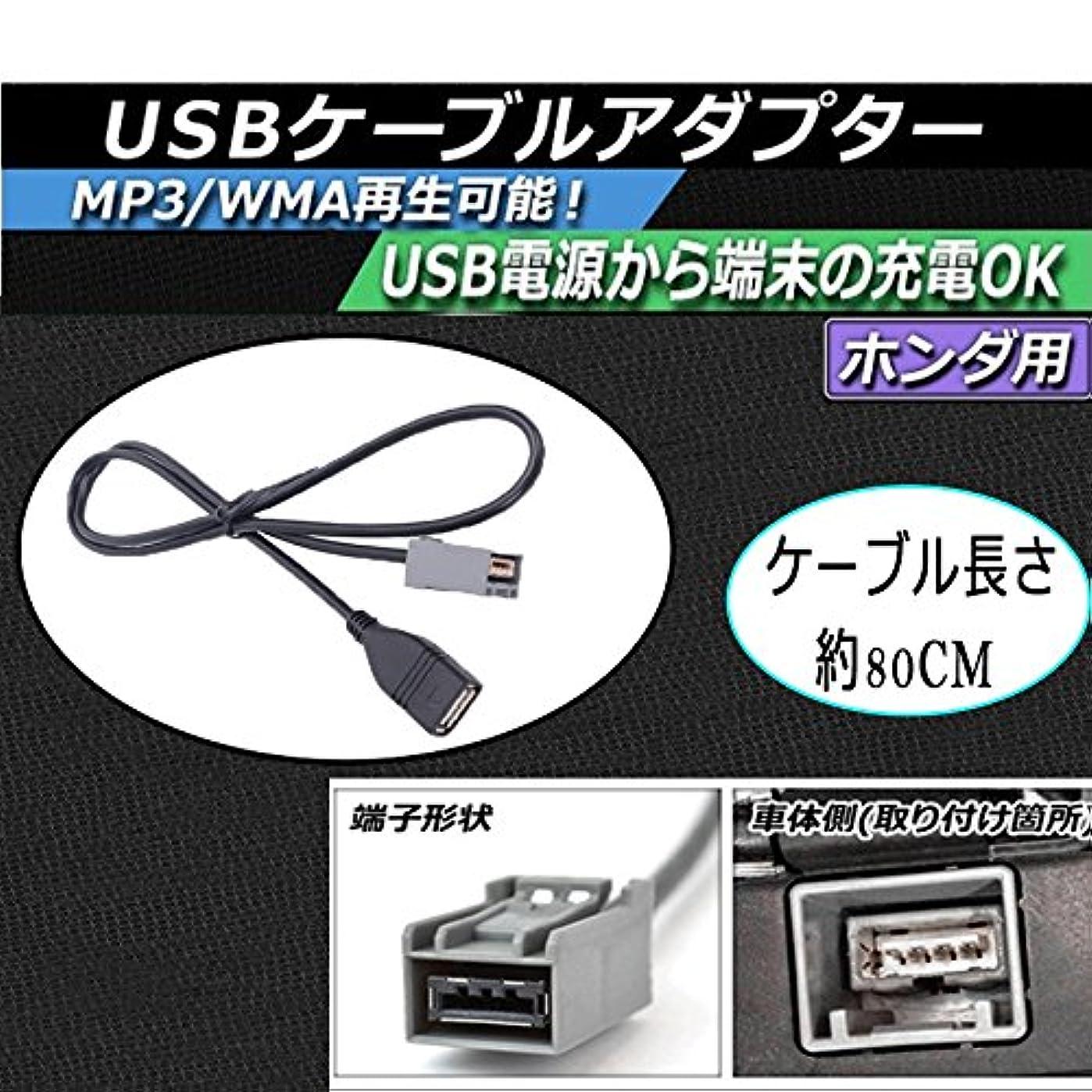 誓うプロペラ要件(ベンマロ)BENMALL オーディオ メディア 音楽 インターフェース用 USBケーブルア ダプタ ケーブル延長 ホンダ 三菱2009+ BA65