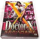 ドクターX ~外科医・大門未知子~ 3 DVD-BOX[DVD]