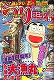 つりコミック 2007年 05月号 [雑誌]