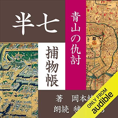 『青山の仇討 (半七捕物帳)』のカバーアート