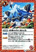 バトルスピリッツ 故郷の山に似た山 / 十二神皇編 第1章 / シングルカード BS35-074