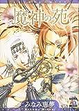 魔神の苑 (アクアコミックス) (オークラコミックス)