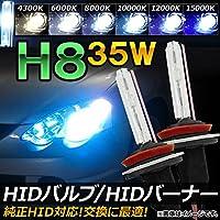 AP HIDバルブ/HIDバーナー 35W H8 純正交換用におススメ! 12000K AP-HD005-12000