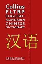 Collins FLTRP English–Mandarin Chinese Dictionary