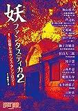 妖(あやかし)ファンタスティカ2〜書下し伝奇ルネサンス・アンソロジー (ナイトランド・クォータリー (別冊))