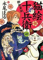 猫絵十兵衛 〜御伽草紙〜(1) (ねこぱんちコミックス)