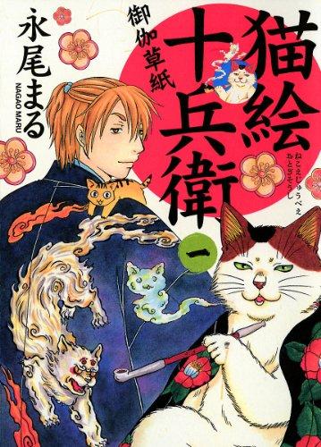 猫絵十兵衛 ~御伽草紙~(1) (ねこぱんちコミックス)