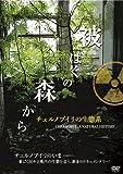 被ばくの森から~チェルノブイリの生態系~[DVD]