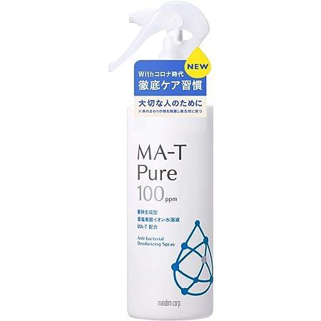 MA-T Pure 除菌・消臭スプレー 話題の除菌システム「 MA-T 」配合 【ウイルス・菌を99.9%以上除去*1,2,3】 ノンアルコール 無香料 日本製