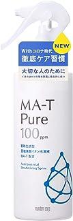 MA-T Pure 除菌・消臭スプレー