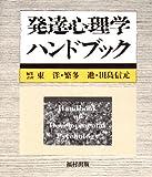 発達心理学ハンドブック
