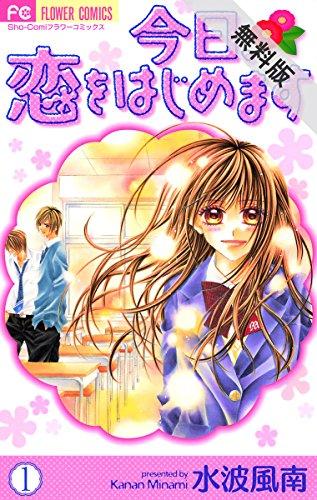 今日、恋をはじめます(1)【期間限定 無料お試し版】 (フラワーコミックス)