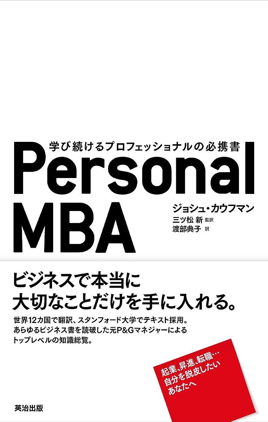 ダイヤル有能な摩擦Personal MBA――学び続けるプロフェッショナルの必携書