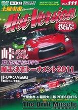 峠最強伝説 魔王決定トーナメント2011 (DVDホットバージョン(J))