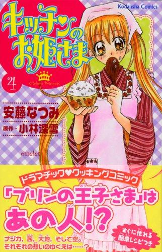 キッチンのお姫さま(4) (講談社コミックスなかよし)
