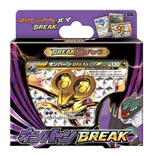 ポケモンカードゲームXY BREAK BREAK進化パック オンバーンBREAK [並行輸入品]