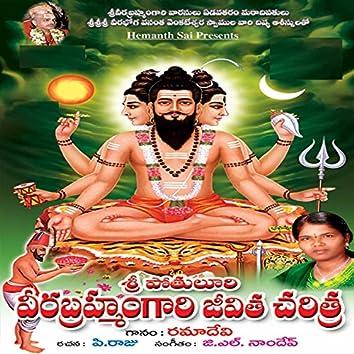 Sri Pothuloori Veera Bramhamgari Jeevitha Charithra, Vol. 2