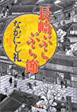 長崎ぶらぶら節 (文春文庫)