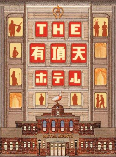THE 有頂天ホテル スペシャル・エディション [DVD]