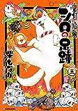 鬼灯の冷徹 シロの足跡(5) (KCデラックス)