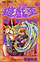 遊☆戯☆王 10 (ジャンプコミックス)